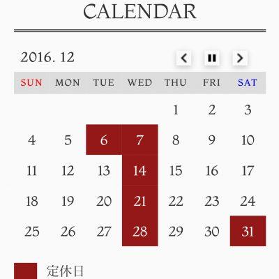 12月のCOFFRETの定休日について。