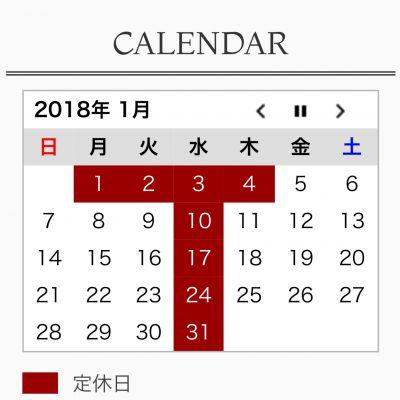 2018年1月の定休日