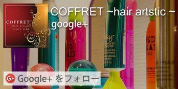 札幌の美容室コフレ 公式Google+