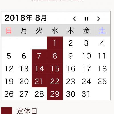 2018年8月の定休日