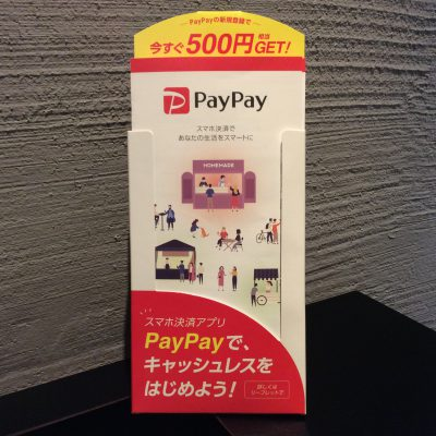 「PayPay導入」動画